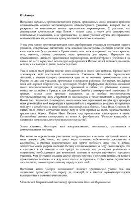 Катехизис в православии
