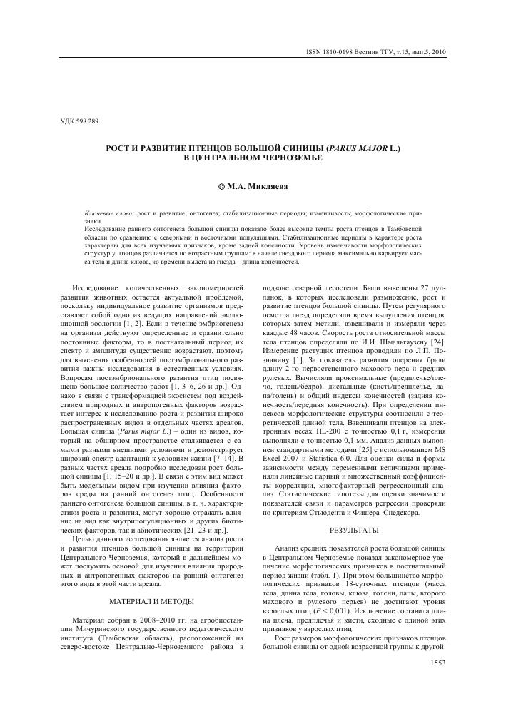 1)биология – теоретическая основа медицины. методы исследования и этапы развития биологии.