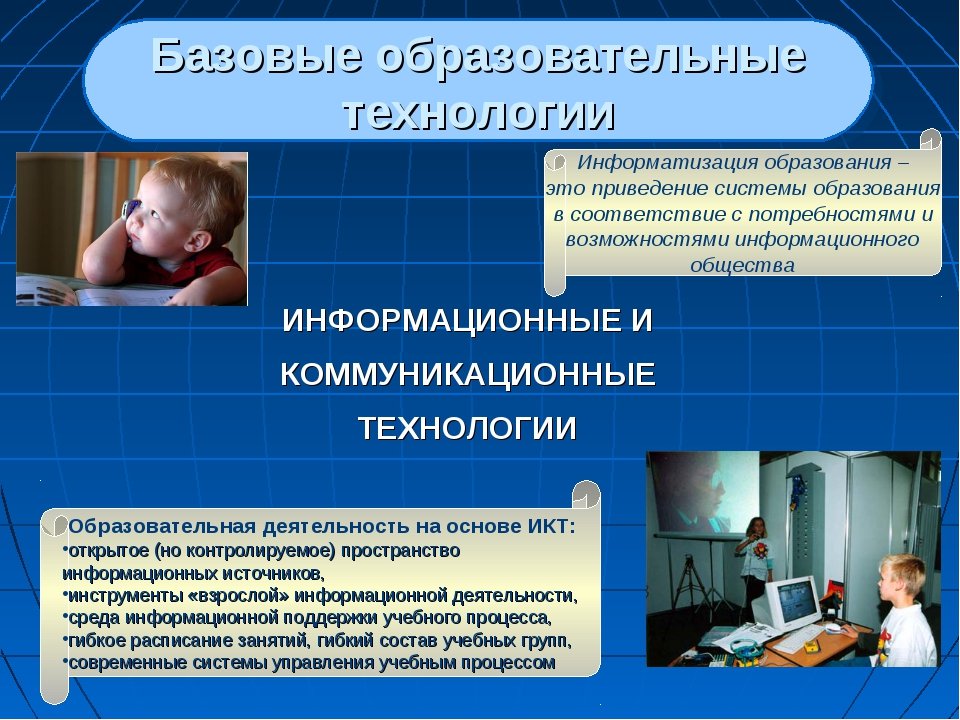 Цель информатизации общества