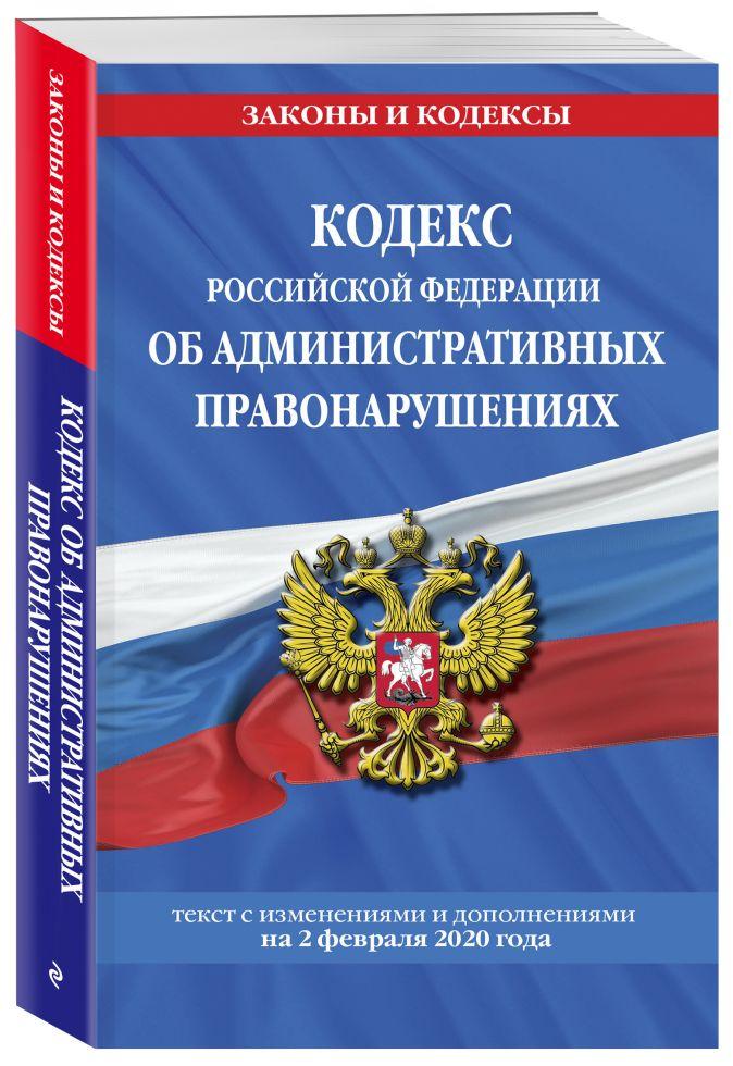 Кодекс об административных правонарушениях (коап рф): последняя редакция с изменениями на 2019-2020 год и комментариями