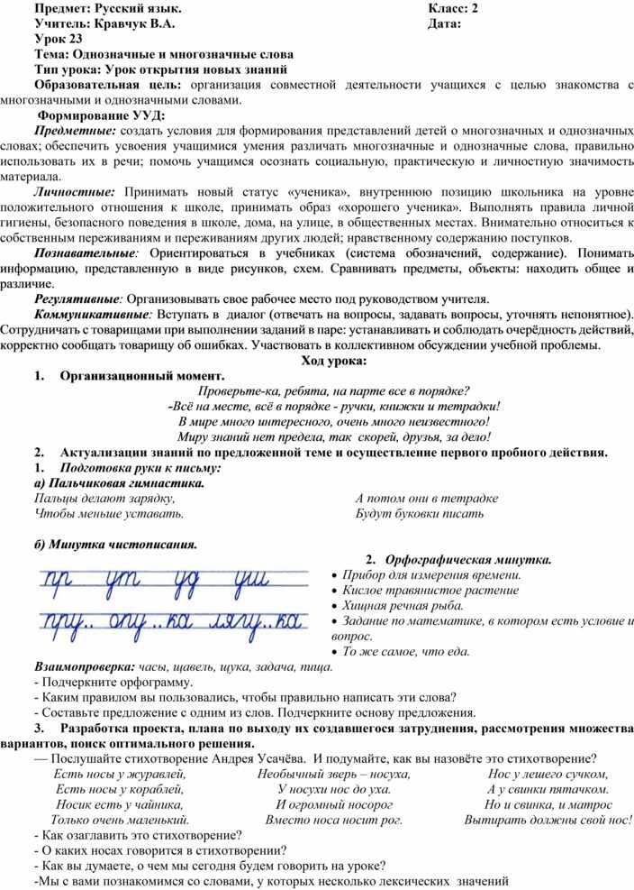 Многозначные слова — это примеры разных граней русского языка