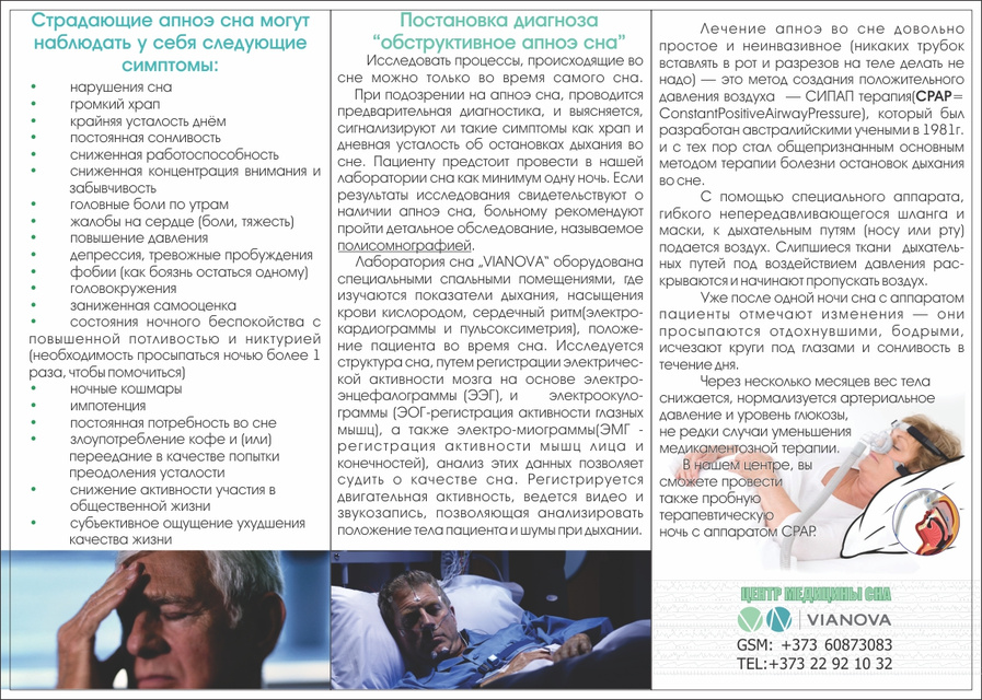 Синдром обструктивного апноэ сна и центрального: определение цас и соас, симптомы и признаки, диагностика и лечение