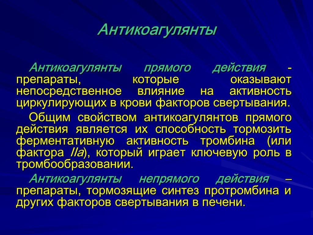 Антикоагулянты прямого действия: показания и противопоказания. обзор средств