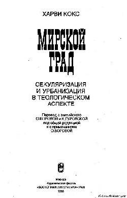 Секуляризация — что это такое | ktonanovenkogo.ru