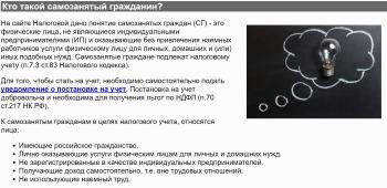 Что дает статус самозанятого: плюсы и минусы оформления как ип или самозанятого гражданина | kadrof.ru