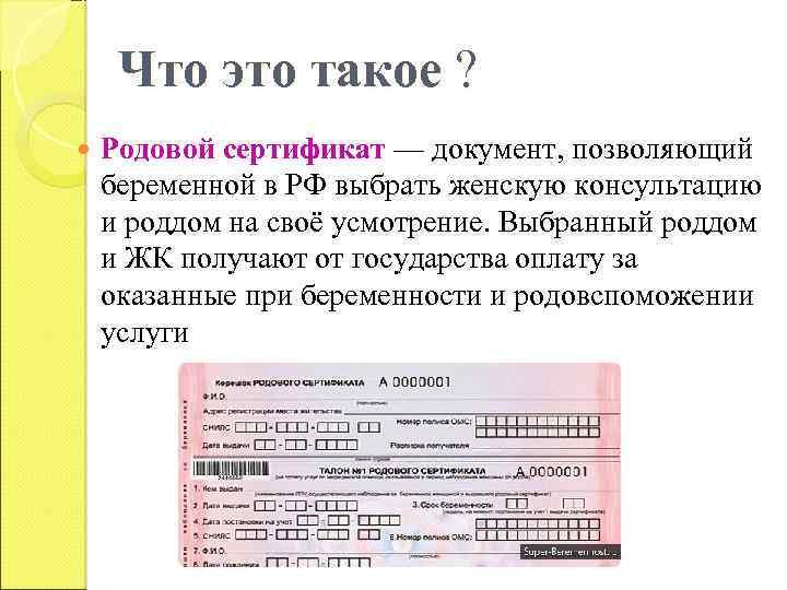 Родовый (родовой) сертификат