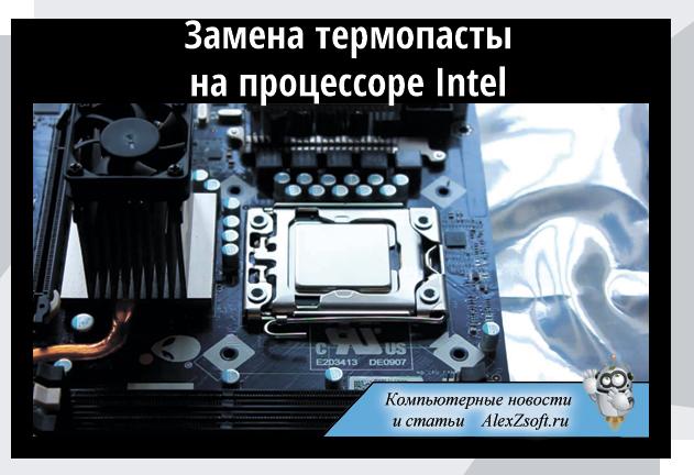 Как выбрать термопасту для процессора и видеокарты: виды, технические особенности и лучшие производители   умный выбор   яндекс дзен