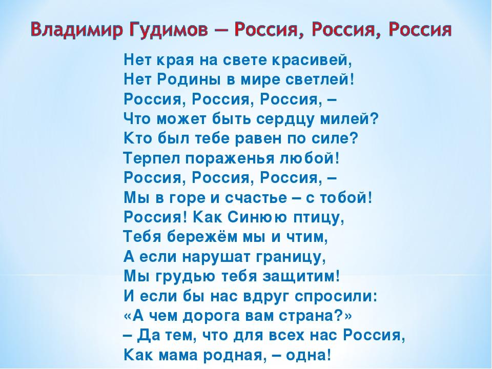 Стихи о родине, россии