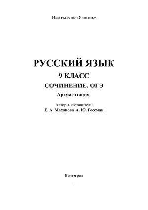 Сочинение сила характера (9 класс 15.3 огэ) рассуждение