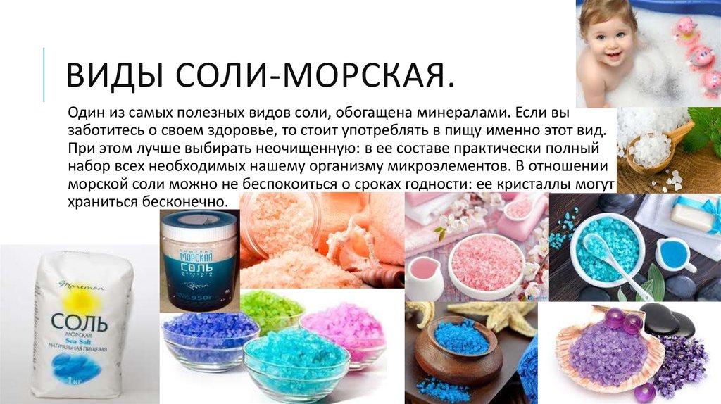 """Конспект """"соли: классификация, свойства, получение"""" - учительpro"""