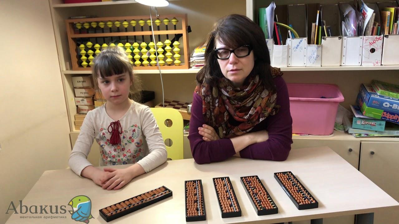 Обучение ментальной арифметике в домашних условиях: уроки для начинающих