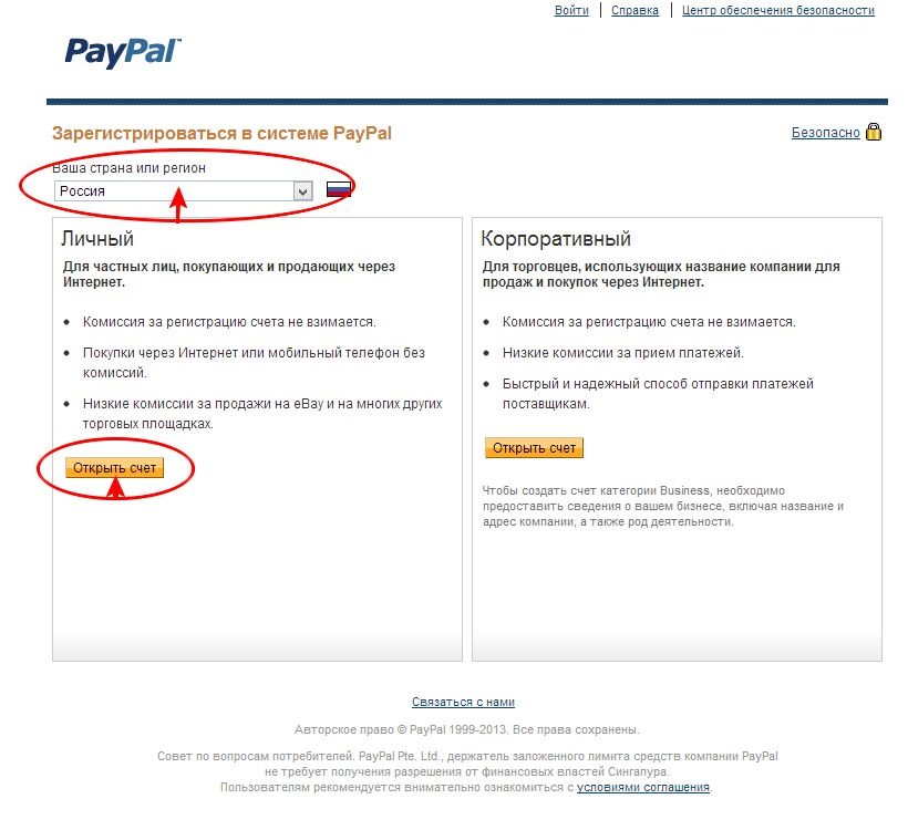 Paypal.me: что это и как пользоваться - подробная инструкция