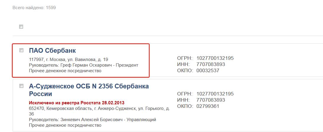 Огрн - основной государственный регистрационный номер