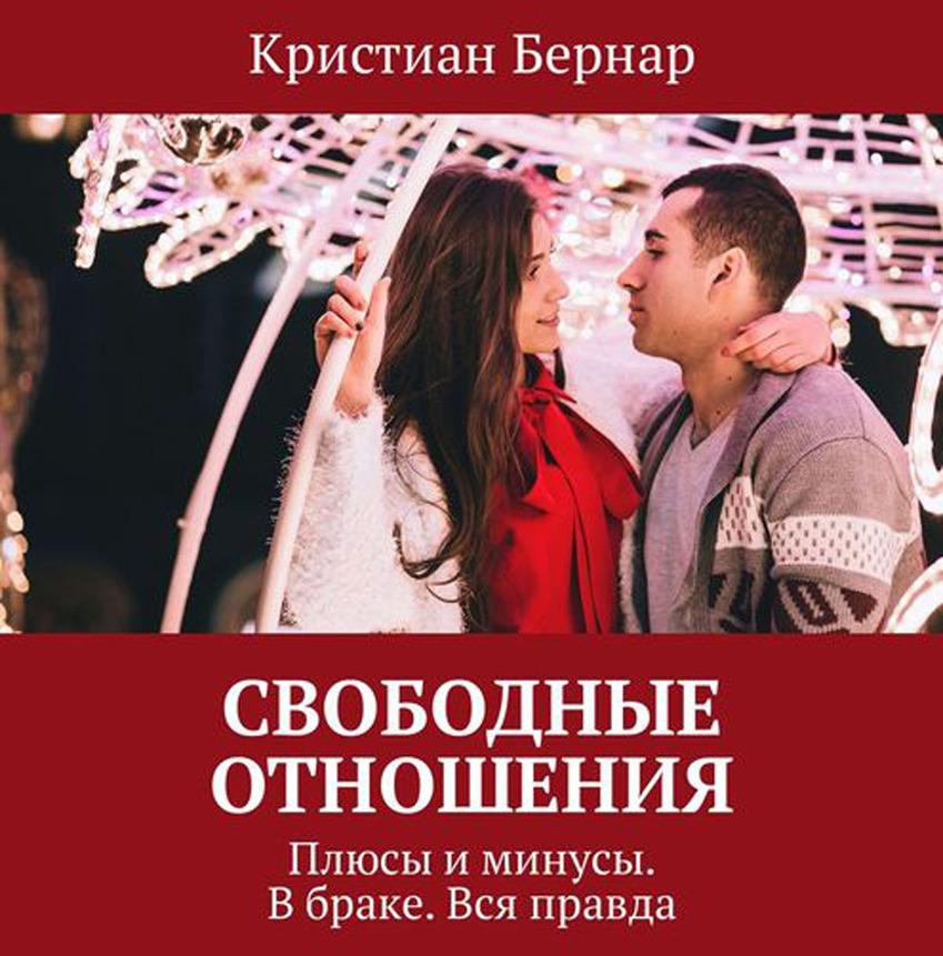 Свободные отношения - это что такое, плюсы и минусы