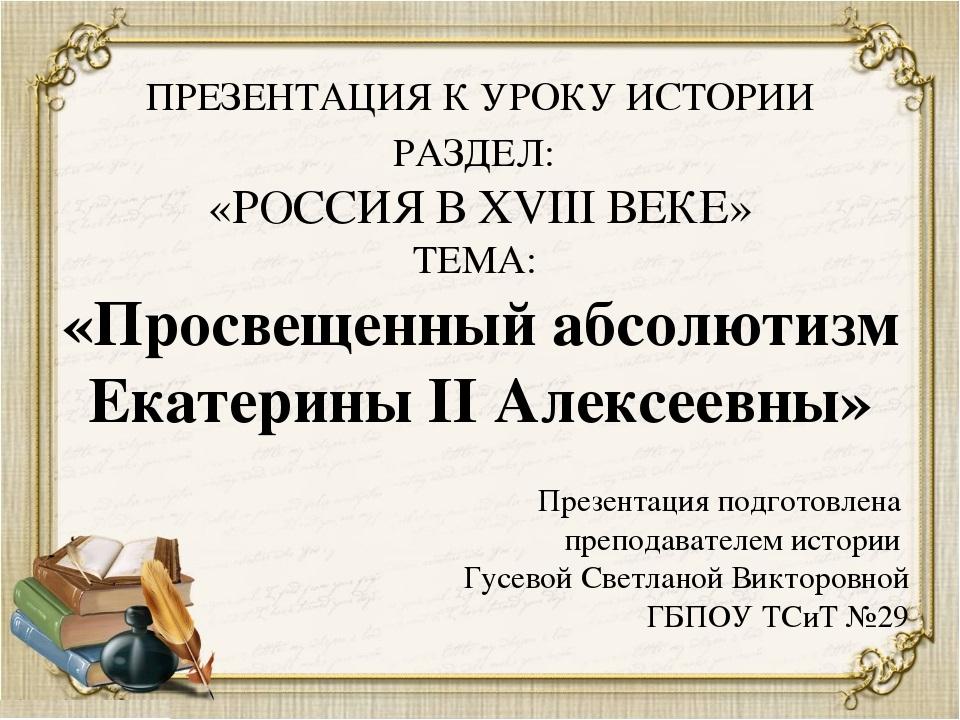 Политика просвещенного абсолютизма екатерины 2 в россии