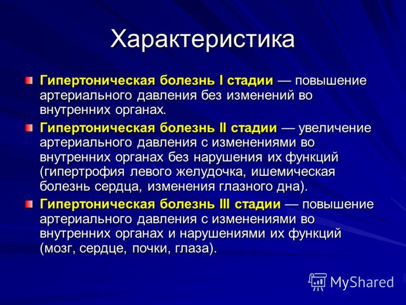 Гипертоническая болезнь (гипертония) | симптомы | диагностика | лечение - docdoc.ru