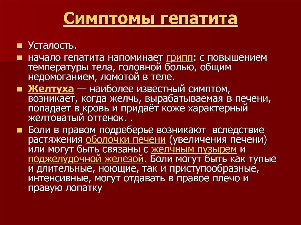 Вирусные гепатиты b и c: симптомы, причины, лечение