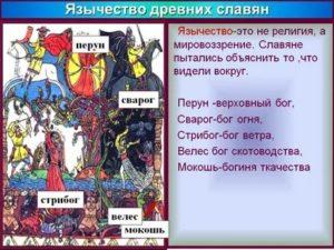 Что такое язычество? язычество — это… расписание тренингов. самопознание.ру
