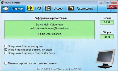 Fraps 3.5.9.9 build 15618 cкачать бесплатно крякнутый на русском