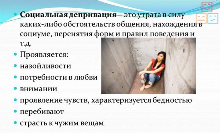 Депривация в психологии: виды депривации, социальная и эмоциональная депривация детей, последствия материнской депривации