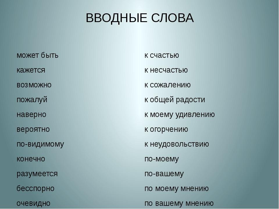Вводные слова в русском языке, вводные предложения и конструкции