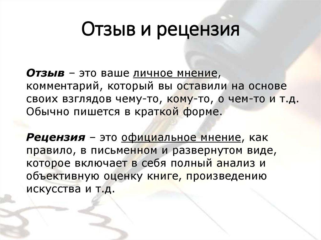 Как написать рецензию на книгу?    обучение   школажизни.ру