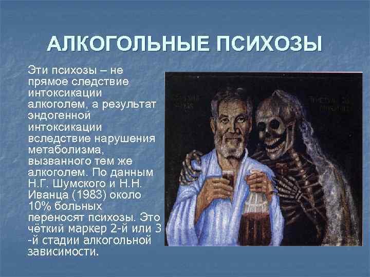 Алкогольный делирий — википедия. что такое алкогольный делирий