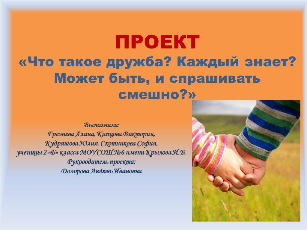 Что такое дружба для детей и как научить ребенка дружить