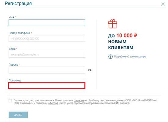 Фрибеты на 500 и 1000 рублей от фонбет в акции забей трехочковый