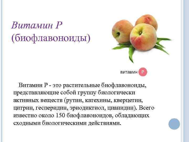 Флавоноиды (витамин p): функции в  организме и в каких продуктах содержится?