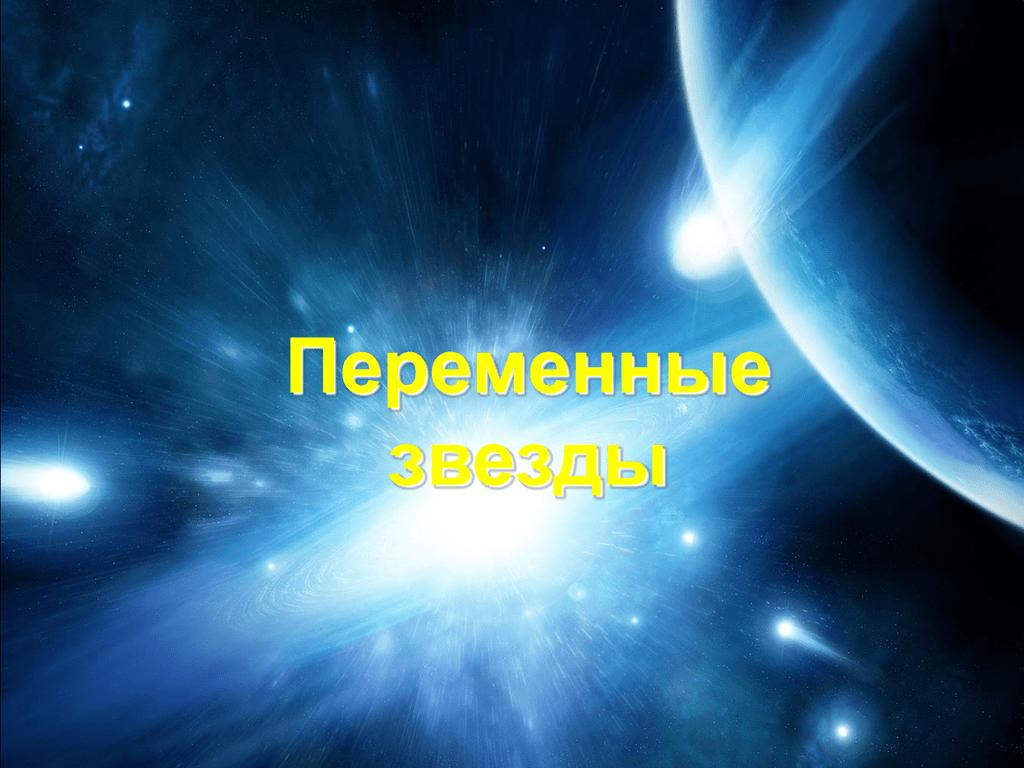Переменные звезды   энциклопедия кругосвет