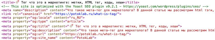 Мета-теги (meta tag): что это такое, зачем нужны ключевые слова - meta name fragment content в html