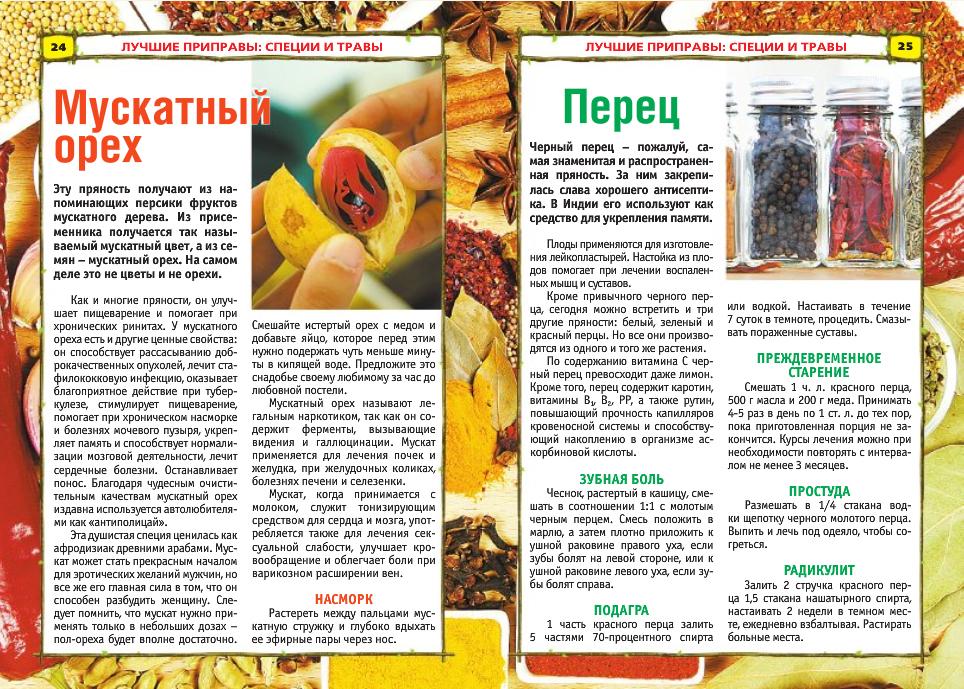"Специи ""гарам-масала"" – кулинарный рецепт"