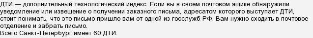 Что означает надпись москва дти заказное письмо