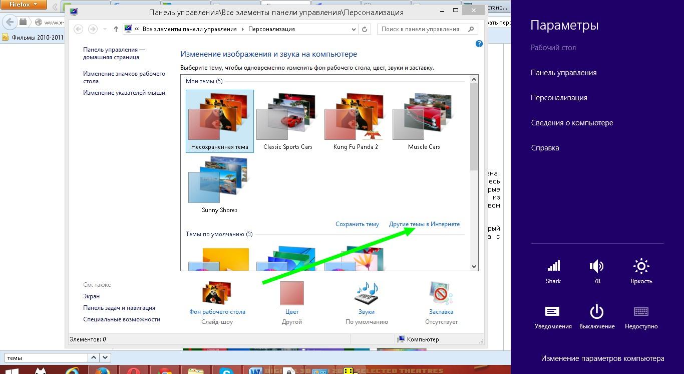 Как создать тему для windows 7