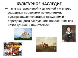 Культурное наследие — википедия. что такое культурное наследие