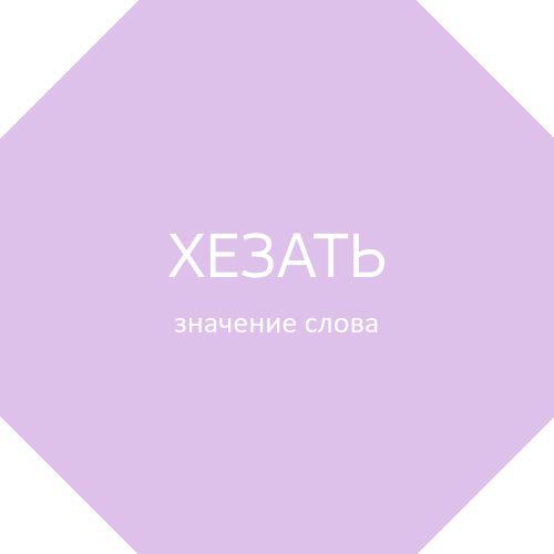 Значение имени вячеслав: что означает, происхождение, характеристика и тайна имени