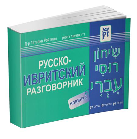 Иврит язык: электронная еврейская энциклопедия орт