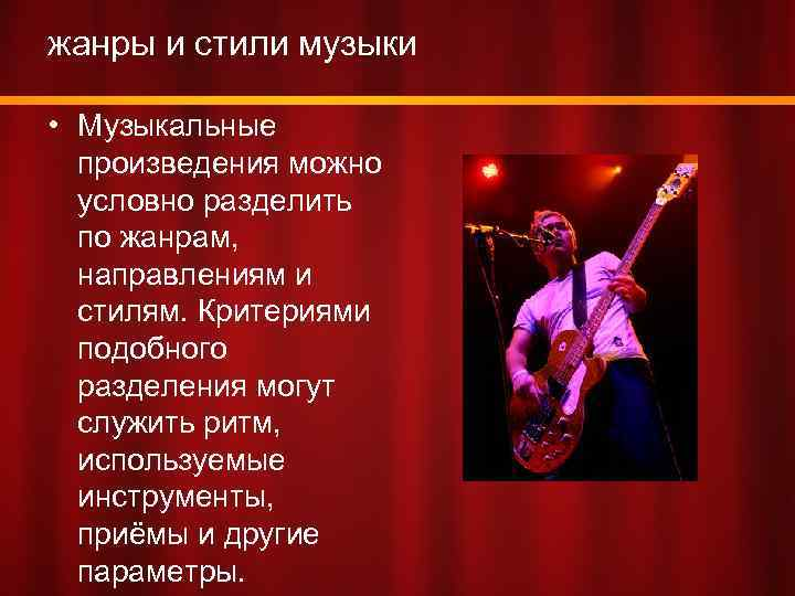 Музыкальные жанры. краткий справочник необходимых знаний