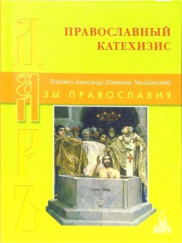 Катехизис – что это такое и чем отличается православное руководство от католического