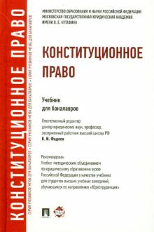 Понятие и предмет конституционного права | конституционное право