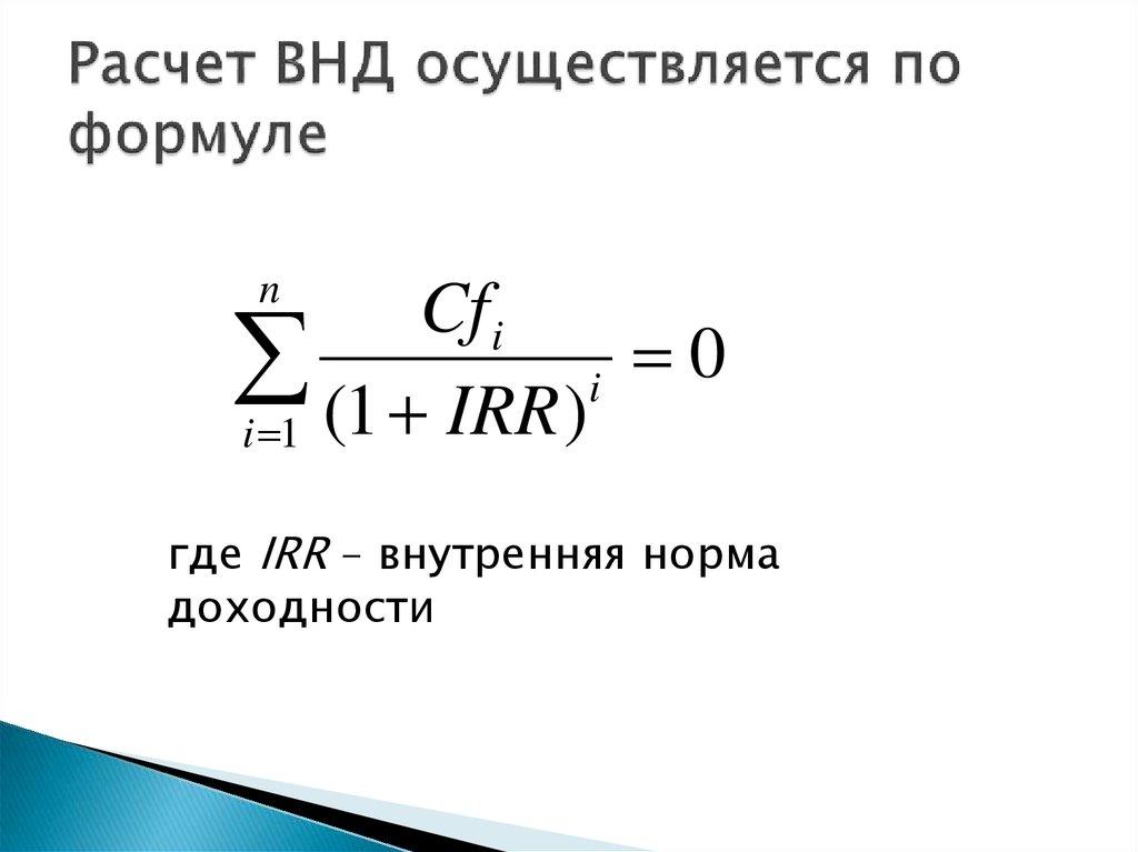 Irr - внутренняя норма доходности