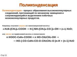 Основные способы проведения полимеризации