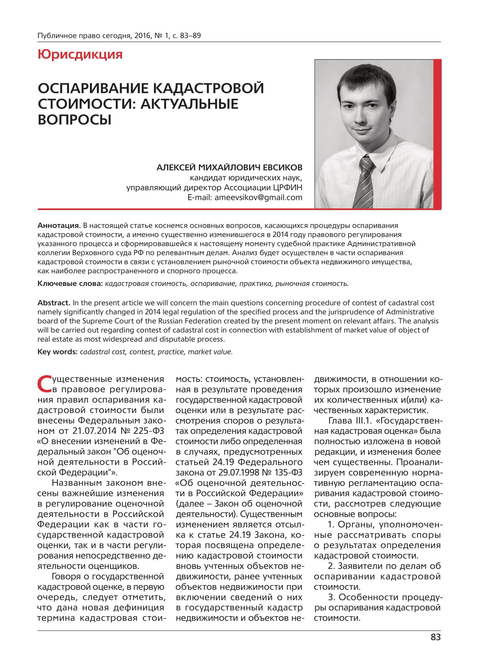 Что такое юстиция в российском законодательстве — как менялся смысл и функции органов юстиции