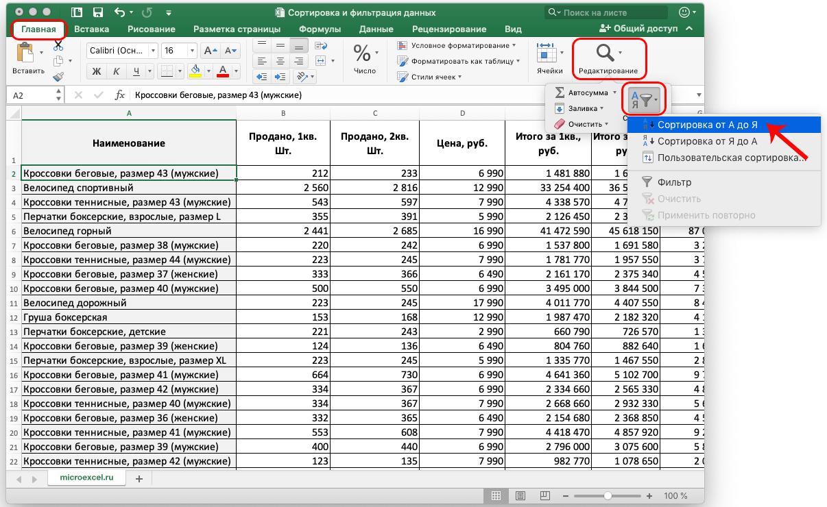 Сортировка, фильтрация и поиск. офисный компьютер для женщин