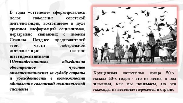 Хрущевская «оттепель».