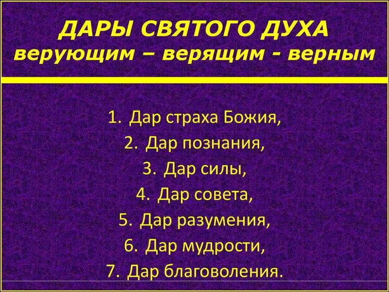 Святая троица - что это? понимание троицы в христианстве, учение о святой троице   православие и мир