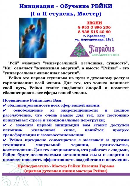 Рейки - что это такое? исцеляющая энергия рейки :: syl.ru