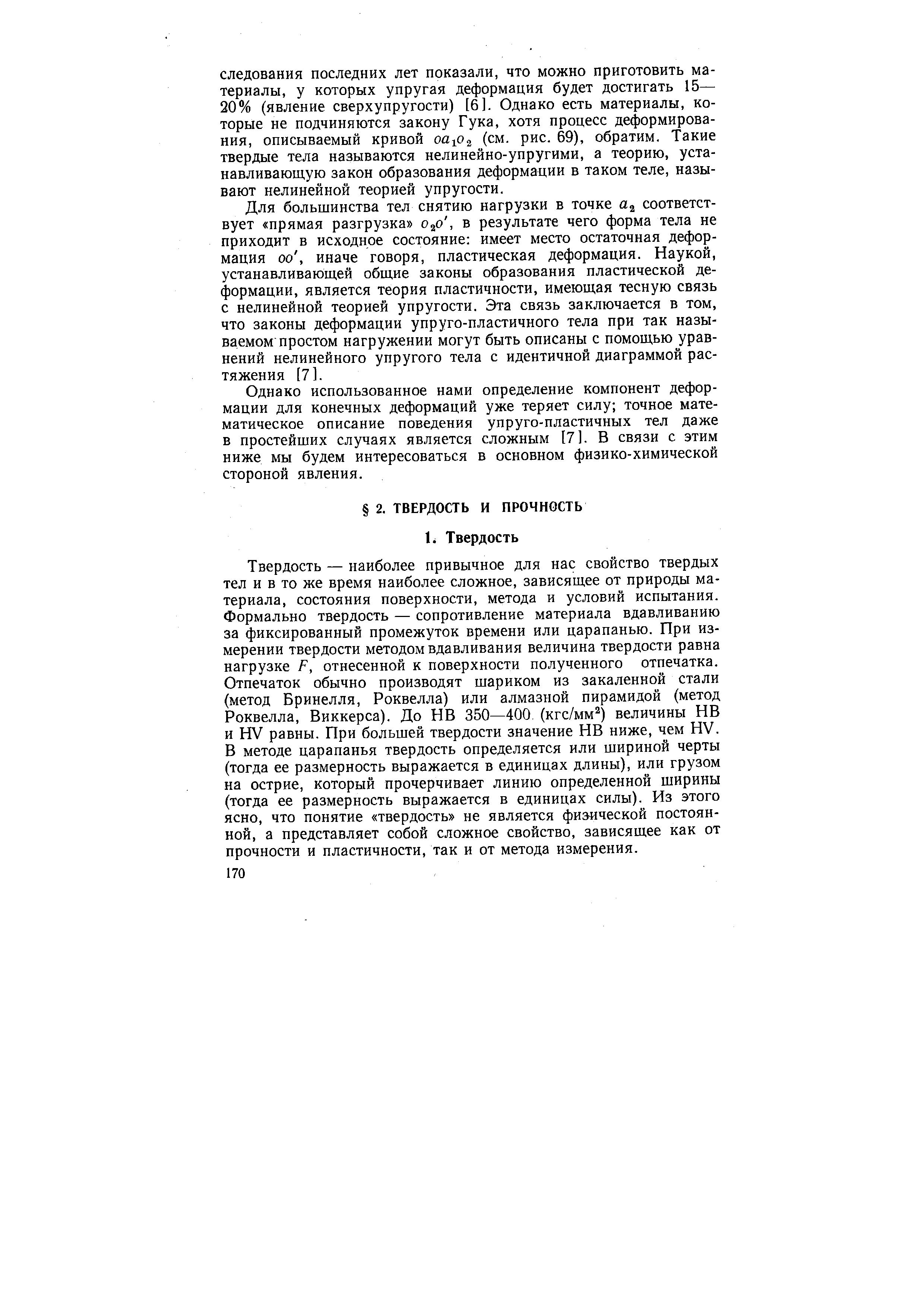 Твердость металлов. таблица твердости металлов