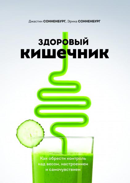 Симптомы и лечение болезней кишечника - medside.ru